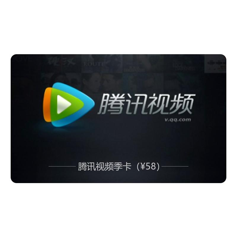 腾讯视频VIP会员季卡  电子优惠兑换券