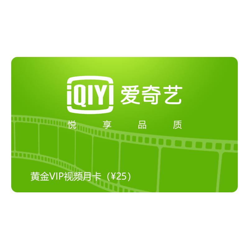 爱奇艺视频黄金会员VIP月卡 电子优惠兑换券